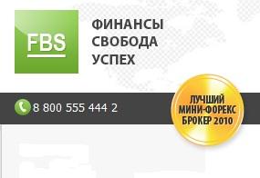 Форекс бонусы в феврале 2012 rbs cfd
